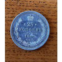 25 копеек 1860г. Шикарное качество!