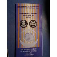 Буклет Национальная Академия наук 80 лет 2009 г.