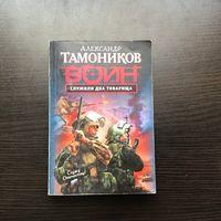 """Александр Тамоников. """"Воин. Служили Два товарища""""."""