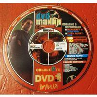 Диск из журнала DVD мания 5/2008