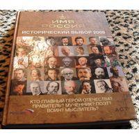 Имя Россия. Исторический выбор 2008