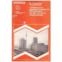 ГДР: 30 лет по пути социализма