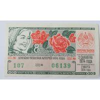 Лотерейный билет БССР 8 Марта (02.03.1974)