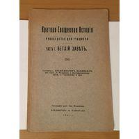 Краткая Священная история 1941 год