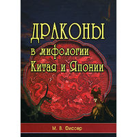 Фиссер. Драконы в мифологии Китая и Японии