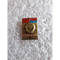 60 лет СССР (тяжелый).