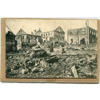 Брест Литовск. 1-я Мировая. Feldpost 1916
