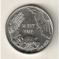 Приднестровье 1 рубль 2020 30 лет Приднестровской Молдавской Республике