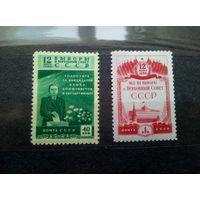 1950 СССР. Выборы в Верховный Совет. Заг. 1411-1412. MNH