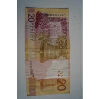 20 рублей СН8880887 Красивый номер