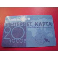 Интернет карточка