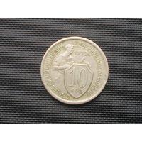 10 копеек СССР 1932 года
