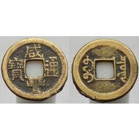 Китай Династия Цин. Император Сяньфэн (1850- 1861) Северный М. Д.  1 вэнь