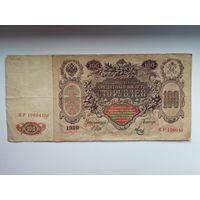 100 рублей 1910г. С РУБЛЯ!!!