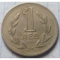 Болгария 1 лев, 1960        ( 3-6-1 )