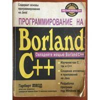 Программирование на Borland C++ для профессионалов