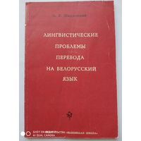 Лингвистические проблемы перевода на белорусский язык / А. В. Шидловский.