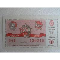 Лотерея ДОСААФ, 1987 г. 1 выпуск