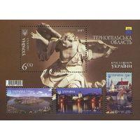 2015 Украина 1496-1499 Тернопольская область Блок **