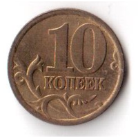 10 копеек 2005 СПМД СП РФ Россия
