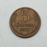 5 копеек 1971 .