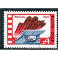 СССР 1979.. 60 лет кино