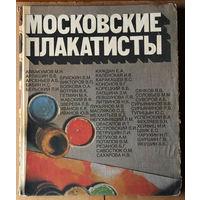 Московские плакатисты