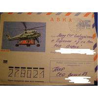 ХМК СССР. 1972 г. Вертолёт Ми-10. Авиация почта