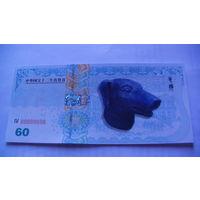 """Китай. коллекционная банкнота 60 юаней """"Китайский лунный календарь"""" 11  распродажа"""
