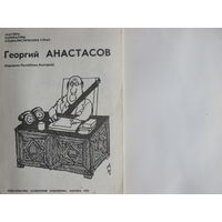 Г.Анастасов. Карикатуры
