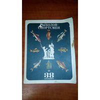 """Книга """"рыболов-спортсмен"""" альмонах38 1978год."""