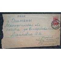 Конверт мини. 1949 г. Со штемпелем Молодеченской области.