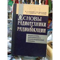 Основы радиотехники и радиолокации. 1966 г.