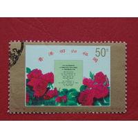 Китай 1997г. Флора.