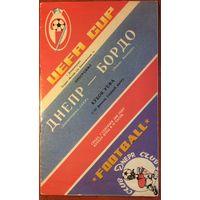 Днепр (Днепропетровск, СССР) - Бордо (Франция). Кубок УЕФА. 1988/1989