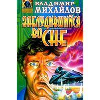 Заблудившийся во сне.Владимир Михайлов