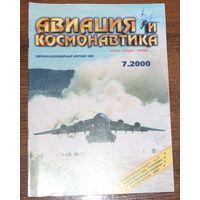 Авиация и космонавтика 7-2000