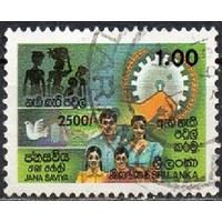Шри-Ланка 1989г Программа развития гаш