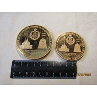 """Две памятные медали  """"Святой благочинный князь Даниил"""".Позолота."""