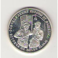 3 рубля 1995 год Встреча на Эльбе с ошибкой 1994 год КОПИЯ_состояние Proof