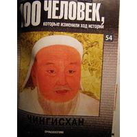 DE AGOSTINI 100 человек которые изменили ход истории 54 ЧИНГИСХАН