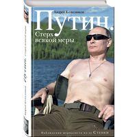 Колесников. Путин. Стерх всякой меры