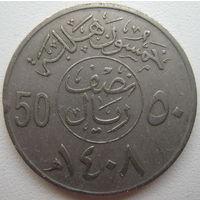 Саудовская Аравия 50 халал 1987 г. (g)