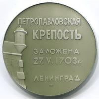 """""""Петропавловская крепость"""" - медаль, ЛМД"""