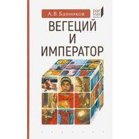 Банников. Вегеций и император