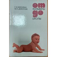 От колыбели до школы.  Калюжин, Дерюгина. Очень полезная книга молодым мамам и папам!