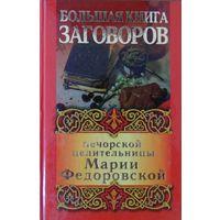 Большая книга заговоров печорской целительницы Марии Федоровской