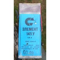 РАРИТЕТ! Батареи (гальванический элемент сухой) 145У  времен СССР.