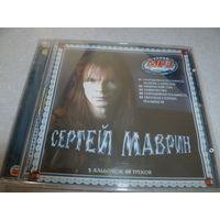 СЕРГЕЙ МАВРИН -МР 3-2005 ГОД-ИЗ АРИИ-