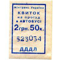 Билет 2013 г. - 2,5 гривни автобус ДДДЛ